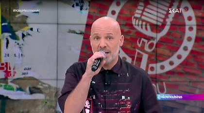 Νίκος Μουτσινάς: Το «προκαλώ» που βρήκε ανταπόκριση στο… δευτερόλεπτο! (video)