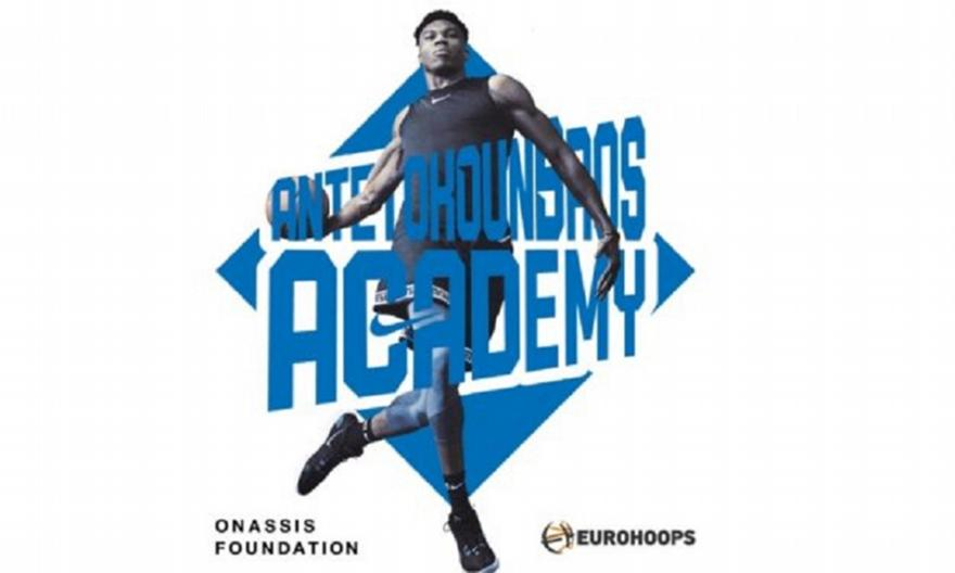 Η Antetokounbros Academy είναι εδώ: Δηλώστε συμμετοχή!