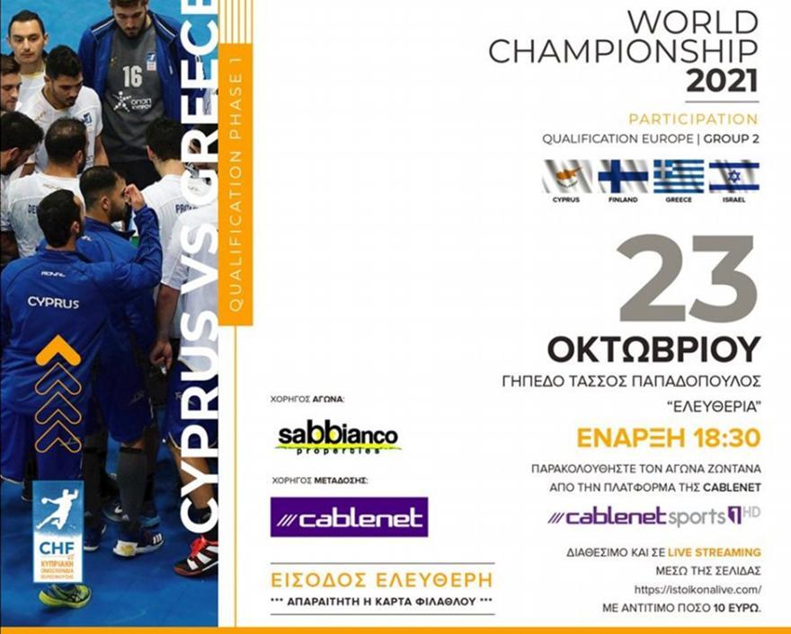Άνετα την Κύπρο η Εθνική χάντμπολ