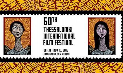 Φεστιβαλ Κινηματογράφου Θεσσαλονίκης: Οι νικητές των φετινών βραβείων