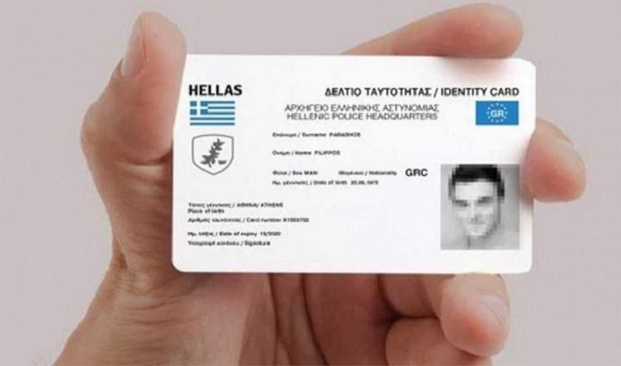 Νόμιμες κρίθηκαν από το ΣτΕ οι νέες αστυνομικές ταυτότητες