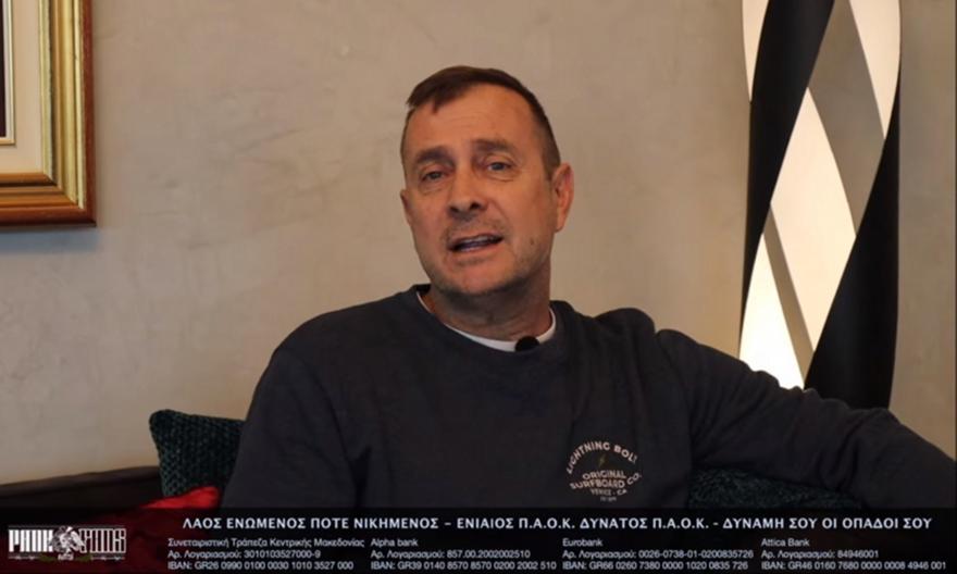 ΠΑΟΚ: Παλαίμαχοι παίκτες και ποδοσφαιριστές καλούν για στήριξη της ΚΑΕ (video)