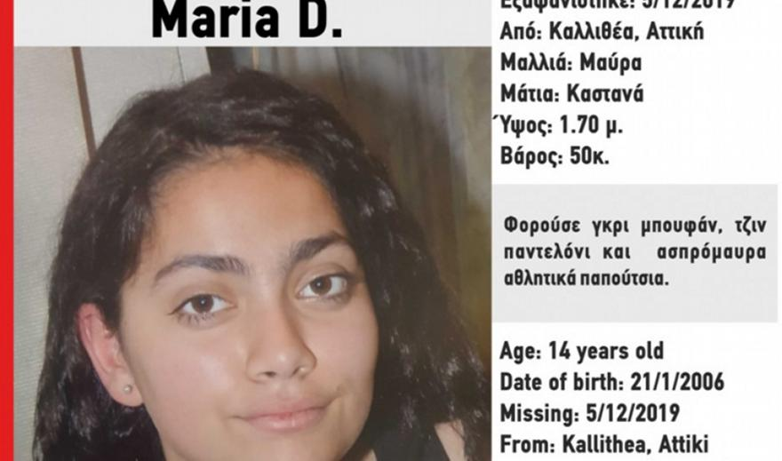Amber alert: Εξαφάνιση 14χρονης στην Καλλιθέα