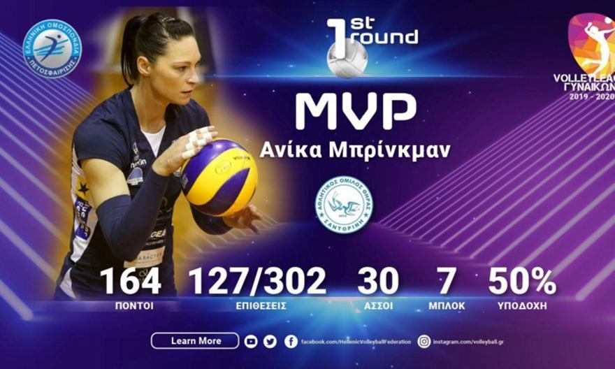 Πολυτιμότερη η Μπρίνκμαν στον πρώτο γύρο της Volley League γυναικών