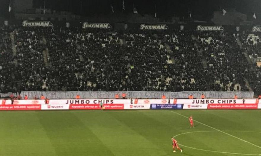 Πανό στην Τούμπα: «Η Ελλάδα χωρίζεται στα δυο - Αυγενάκη τελείωσες»