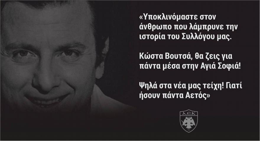 AEK για Βουτσά: «Υποκλινόμαστε στον άνθρωπο που λάμπρυνε την ιστορία του συλλόγου μας» (video)