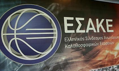 Ανακοινώθηκε από τον ΕΣΑΚΕ η διακοπή του πρωταθλήματος