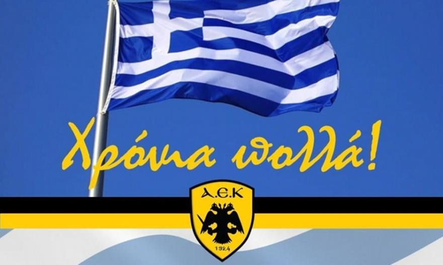 ΑΕΚ: «Σε αυτές τις δύσκολες στιγμές κοιτάμε το παρελθόν και τη σημαία μας και παίρνουμε δύναμη»