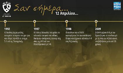 60 χρόνια Α' Εθνική: Σαν σήμερα 12 Απριλίου