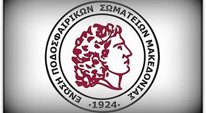 Επιστολή σε ΕΠΟ και Αυγενάκη από ΕΠΣ Μακεδονίας