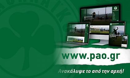Δείτε την ανανεωμένη ιστοσελίδα του Παναθηναϊκού