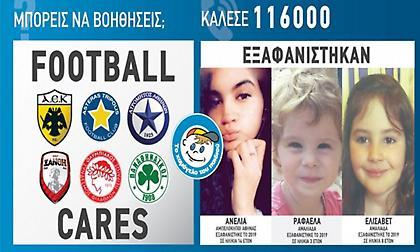 Αστέρας: «Γινόμαστε μία ομάδα για τα εξαφανισμένα παιδιά» (video)