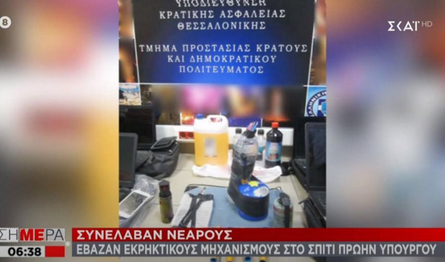 Θεσσαλονίκη: Εκρηκτικός μηχανισμός σε σπίτι πρώην υπουργού - Πώς τους έπιασαν επ' αυτοφώρω