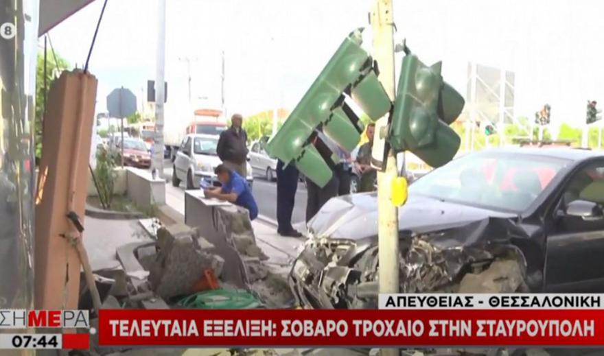 Σοβαρό τροχαίο στη Θεσσαλονίκη - Έπεσε το φανάρι, γκρεμίστηκε τοιχίο (pics)