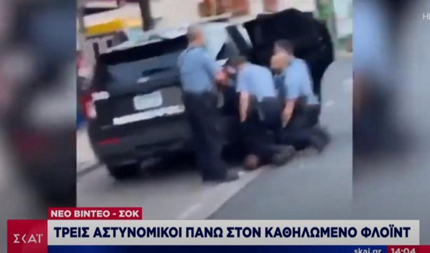 «Δεν μπορώ να ανασάνω»: Σοκάρει νέο βίντεο με 3 αστυνομικούς πάνω στον Φλόιντ