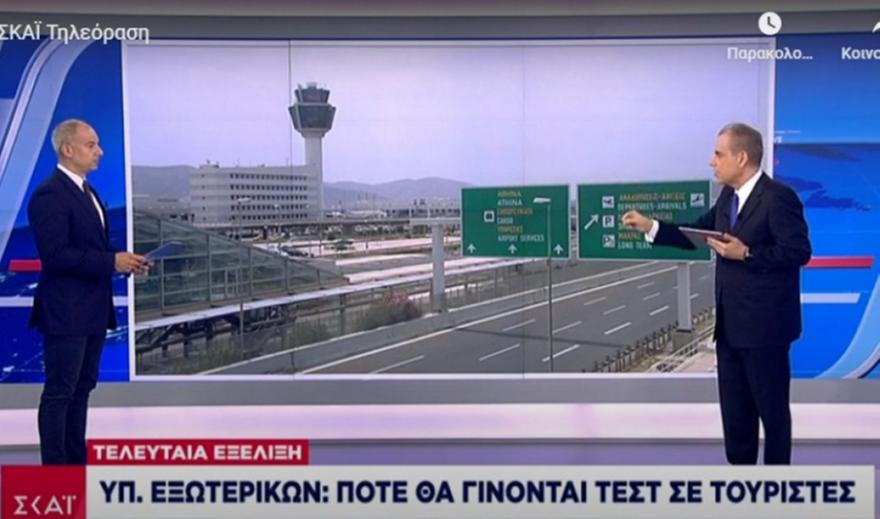 Υπ. Εξωτερικών: Πότε θα γίνονται τεστ στους τουρίστες
