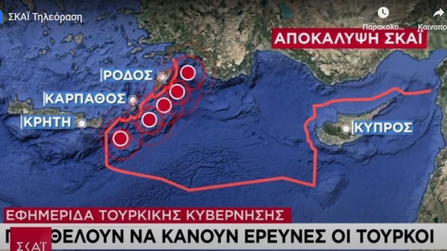 Αποκάλυψη ΣΚΑΪ: Οι Τούρκοι θέλουν να κάνουν έρευνες στα 6 μίλια