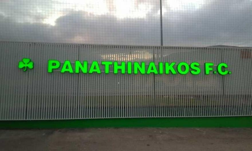 Άλλαξε όψη το προπονητικό κέντρο του Παναθηναϊκού (pics)