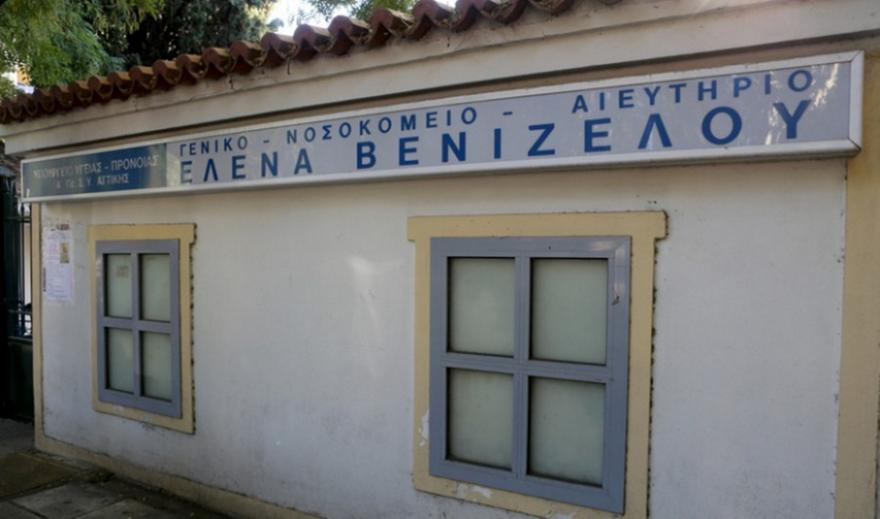 ΠΟΕΔΗΝ: Θετική νοσηλεύτρια στο «Έλενα» - Σε καραντίνα 14 εργαζόμενοι