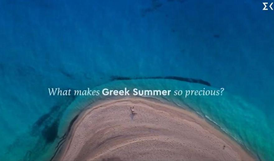 Σποτ Τουρισμού: Λύθηκε το μυστήριο - Στην Εύβοια η παραλία