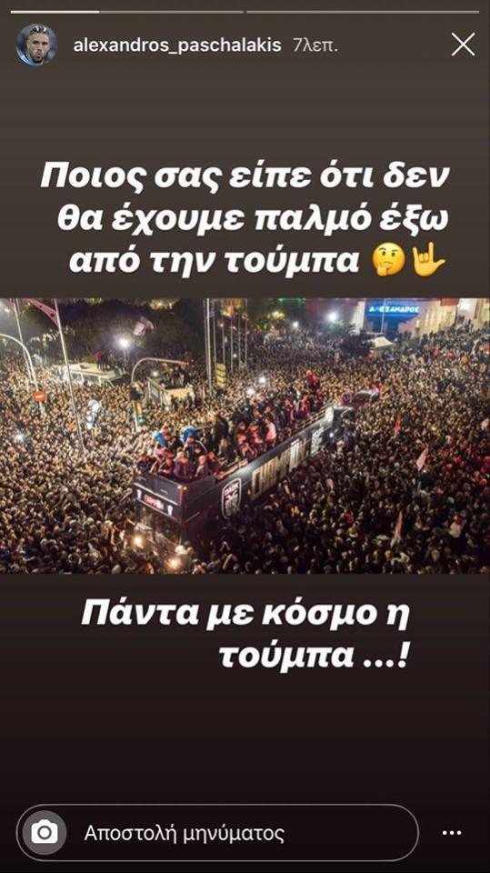 Πασχαλάκης: «Ποιος είπε ότι δεν θα έχουμε παλμό έξω από την Τούμπα»