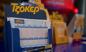 Τζακ ποτ στο ΤΖΟΚΕΡ με 3,3 εκατ. ευρώ - Κατάθεση δελτίων έως τις 21:30
