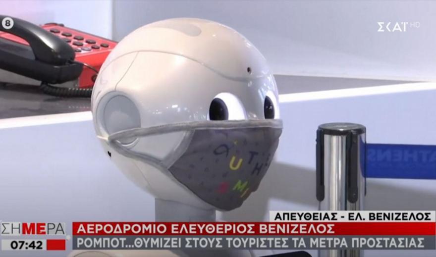 Pepper: Το ρομπότ που φορά μάσκα, φτερνίζεται και ενημερώνει στο Ελ. Βενιζέλος