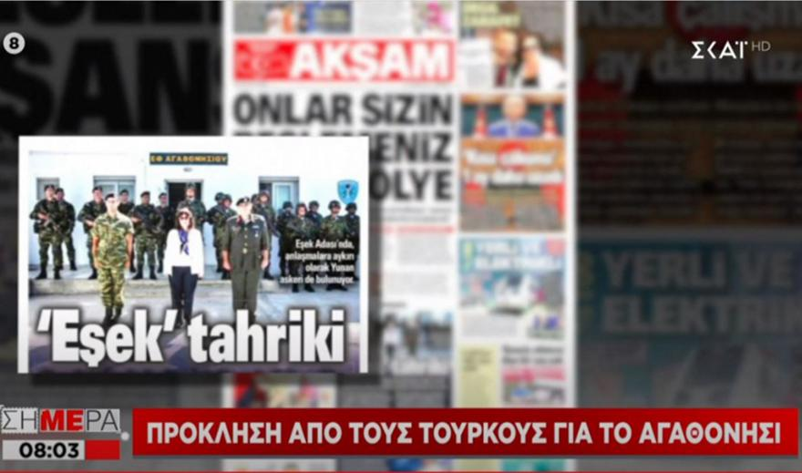 Ακρότητες τουρκικών ΜΜΕ για την επίσκεψη Σακελλαροπούλου στο Αγαθονήσι