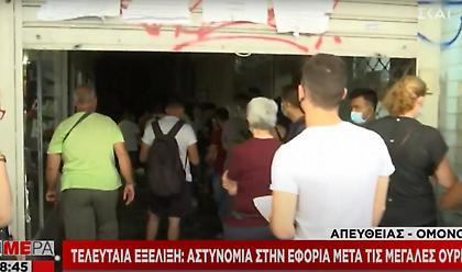 Aστυνομία στη ΔΟΥ Αθηνών μετά τις μεγάλες ουρές