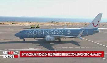 Πώς υποδέχεται η Ελλάδα τους πρώτους τουρίστες - Οι αφίξεις ανά αεροδρόμιο (video)