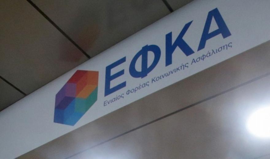 e-ΕΦΚΑ: Από 8 Ιουλίου η υποβολή των ΑΠΔ με τους μειωμένους συντελεστές ασφάλισης
