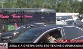 Προμαχώνας: Ουρά 10 χιλιομέτρων σχηματίζουν τα αυτοκίνητα