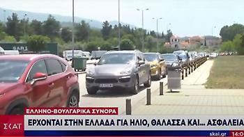 Προμαχώνας: Πάνω από 20.000 τουρίστες πέρασαν χθες στην Ελλάδα- Έγιναν 1.650 τεστ