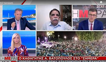 Βατόπουλος σε ΣΚΑΪ για συνωστισμούς: Πρέπει να τεθεί θέμα απαγόρευσης στα πανηγύρια