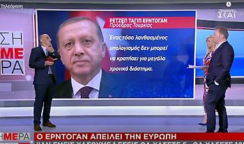 Ερντογάν: Απειλεί την Ευρώπη - «Αν εμείς χάσουμε 1, εσείς θα χάσετε 5, θα χάσετε 10»