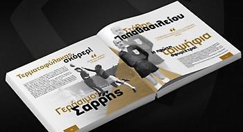 60 χρόνια Α' Εθνική: Τερματοφύλακας σκόρερ!