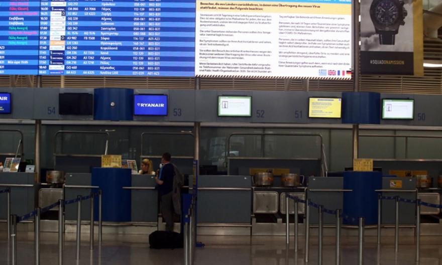 Στα κρατητήρια του Ελ. Βενιζέλος 17 Ουκρανοί τουρίστες που ήρθαν στην Ελλάδα παρά την απαγόρευση