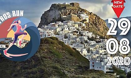 Στις 29 Αυγούστου το Skyros Run 2020 στέλνει μήνυμα ζωής!