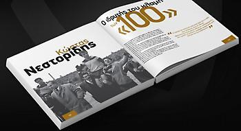60 χρόνια Α' Εθνική: Κώστας Νεστορίδης, ο ιδρυτής του κλαμπ των «100»