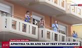 Αιδηψός: Αρνητικά τα 80 από τα 87 τεστ – Χειροκροτήματα από τους Σέρβους τουρίστες