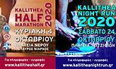 Οι εγγραφές για το Kallithea Half Marathon  και το Kallithea Night Run 2020 άνοιξαν!!!