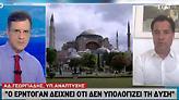 Γεωργιάδης σε ΣΚΑΪ: Η Αγία Σοφία είναι και ελληνοτουρκικό θέμα - Δηλώνει τις προθέσεις Ερντογάν