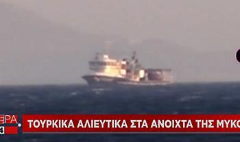 Τουρκικά αλιευτικά ανοικτά της Μυκόνου (vid)