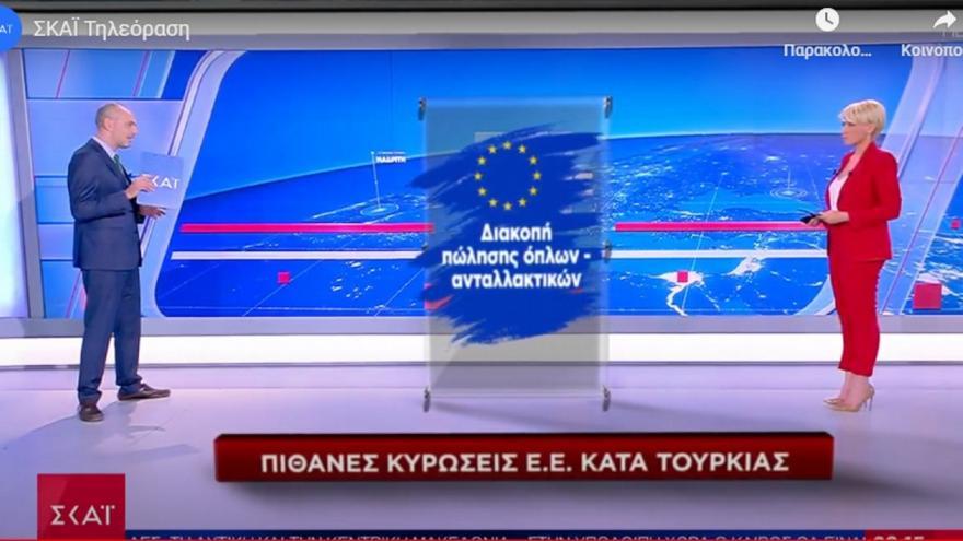 Ποιες είναι οι πιθανές κυρώσεις ΕΕ κατά της Τουρκίας
