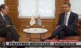 Αναστασιάδης σε Μητσοτάκη: Η τουρκική πρόκληση θα πρέπει να έχει παγκόσμια αντίδραση