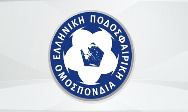 Η ανακοίνωση της ΕΠΟ για τον αρχιδιαιτητή
