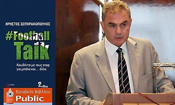 Χρήστος Σωτηρακόπουλος: Το τελευταίο του βιβλίο «Football Talk» υποψήφιο στα Βραβεία Βιβλίου Public