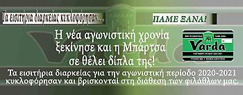 Π.Α.Ο ΒΑΡΔΑΣ: «Μην το σκέφτεται, πάμε ξανά»!