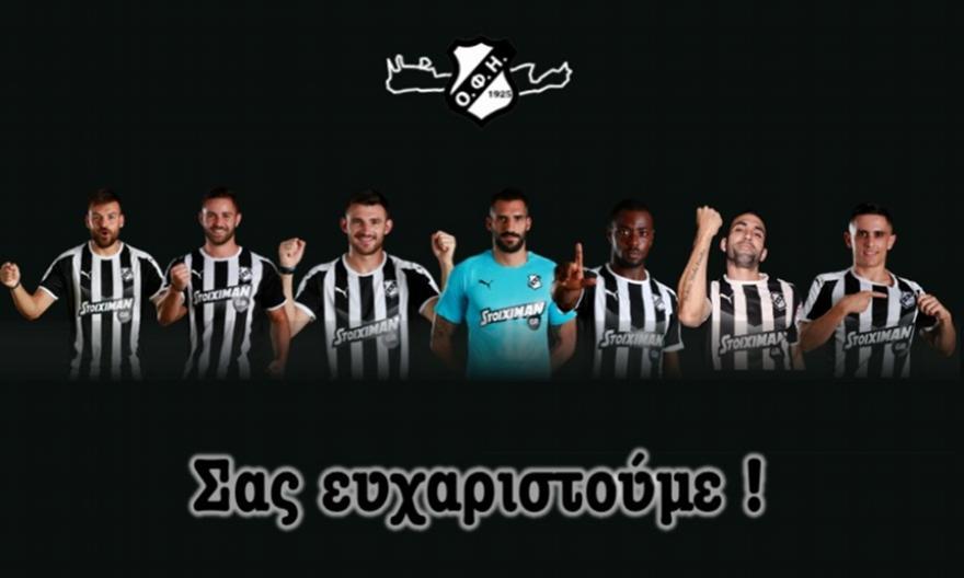 «Χαιρέτησαν» επτά παίκτες στον ΟΦΗ!