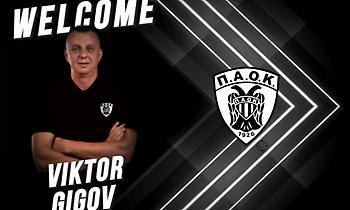Πήρε τον Γκίγκοφ ο ΠΑΟΚ